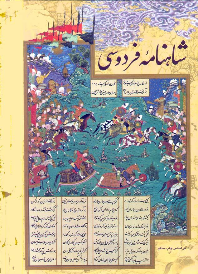 Shahnameh3-1-librodei-rei-cavalli appaloosa- e paint.jpg